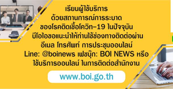 ช่องทางการติดต่อ BOI ในสถานการณ์การแพร่ระบาดของโรคติดเชื้อ โควิด-19