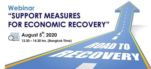 """ขอเชิญร่วมงานเสวนาออนไลน์ (Webinar) เรื่อง """"Support Measures for Economic Recovery""""  วันที่ 5 สิงหาคม 2563"""
