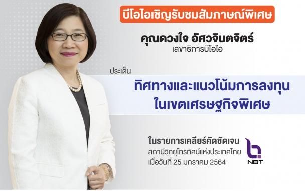 เชิญรับชมสัมภาษณ์พิเศษ  เลขาธิการบีโอไอ ให้สัมภาษณ์ในรายการเคลียร์คัดชัดเจน  สถานีวิทยุโทรทัศน์แห่งประเทศไทย (NBT)   เมื่อวันที่ 25 มกราคม 2564