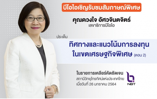 เชิญรับชมสัมภาษณ์พิเศษ เลขาธิการบีโอไอ ประเด็น ทิศทางการลงทุนไทยปี 64 และแนวโน้มการลงทุนในเขตเศรษฐกิจพิเศษ สถานีวิทยุโทรทัศน์แห่งประเทศไทย (NBT)  วันที่ 26 มกราคม 2564
