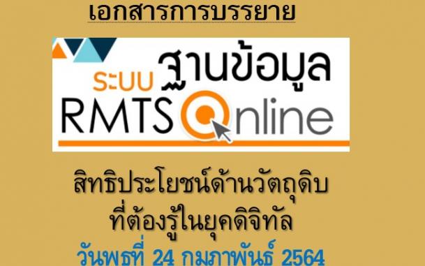 เอกสารการบรรยาย การฝึกอบรม  ระบบ RMTS online สิทธิประโยชน์ต้องรู้ในยุคดิจิทัล  ในวันที่  24  กุมภาพันธ์  2564