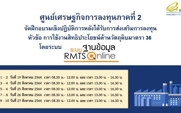 ศูนย์เศรษฐกิจการลงทุนภาคที่ 2 จัดฝึกอบรมเชิงปฏิบัติการหลังได้รับการส่งเสริมการลงทุน หัวข้อ การใช้งานสิทธิประโยชน์ด้านวัตถุดิบมาตรา 36  โดยระบบฐานข้อมูล RMTS Online