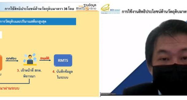 """ภาพกิจกรรม ครั้งที่ 1 - 2  วันที่ 19 สิงหาคม 2564 การฝึกอบรมเชิงปฏิบัติการหลังได้รับการส่งเสริมการลงทุนหัวข้อเรื่อง """"การใช้สิทธิประโยชน์ด้านวัตถุดิบมาตรา 36 โดยระบบ RMTS Online""""ผ่านโปรแกรม Zoom"""
