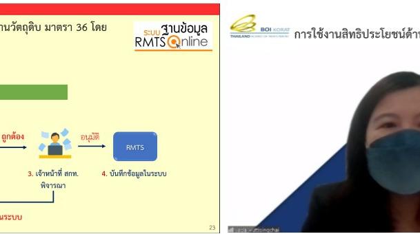 """ภาพกิจกรรม ครั้งที่ 5 - 6 วันที่  25 สิงหาคม 2564 การฝึกอบรมเชิงปฏิบัติการหลังได้รับการส่งเสริมการลงทุนหัวข้อเรื่อง """"การใช้สิทธิประโยชน์ด้านวัตถุดิบมาตรา 36 โดยระบบ RMTS Online""""ผ่านโปรแกรม Zoom"""