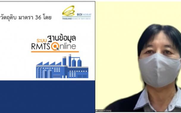 """ภาพกิจกรรม ครั้งที่ 9 - 10 วันที่  27  สิงหาคม 2564 การฝึกอบรมเชิงปฏิบัติการหลังได้รับการส่งเสริมการลงทุนหัวข้อเรื่อง """"การใช้สิทธิประโยชน์ด้านวัตถุดิบมาตรา 36 โดยระบบ RMTS Online""""ผ่านโปรแกรม Zoom"""