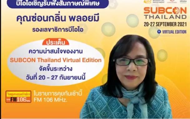 บีโอไอเชิญรับฟังสัมภาษณ์พิเศษ รายการคุยกันเช้านี้ FM106 โดย คุณซ่อนกลิ่น พลอยมี  รองเลขาธิการ บีโอไอ ประเด็น : ความน่าสนใจของงาน SUBCON Thailand Virtual Edition จัดขึ้นในวันที่ 20-27 กันยายนนี้