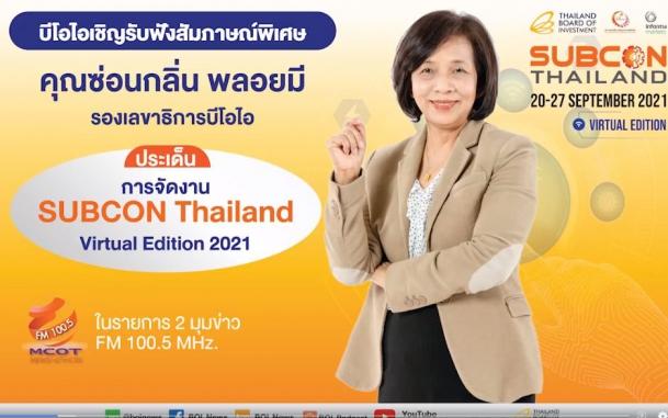 บีโอไอเชิญรับฟังสัมภาษณ์พิเศษ  รายการ 2 มุมข่าว FM 100.5  โดยคุณซ่อนกลิ่น พลอยมี  รองเลขาธิการ บีโอไอ ประเด็น : การจัดงาน SUBCON Thailand Virtual Edition 2021