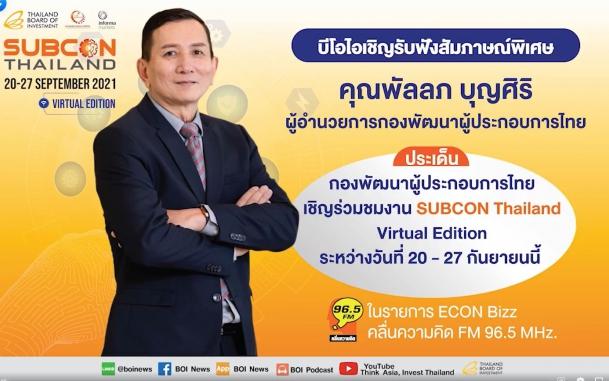 บีโอไอเชิญรับชมการสัมภาษณ์พิเศษ คุณพัลลภ บุญศิริ  ผู้อำนวยการกองพัฒนาผู้ประกอบการไทย ในรายการ ECON Bizz คลื่นความคิด FM 96.5