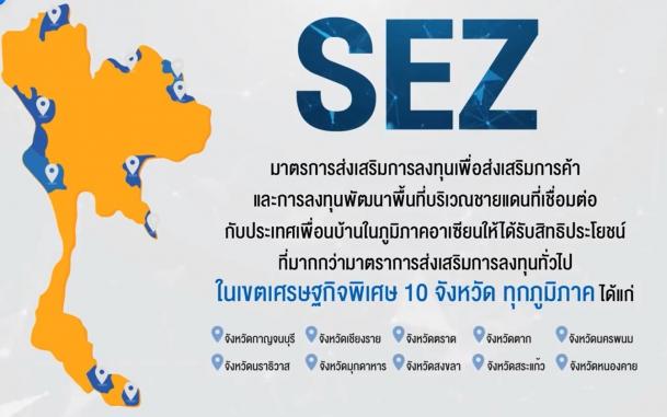 เขตพัฒนาเศรษฐกิจพิเศษ SEZ หรือ Special Economic Zone
