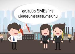 Mr รอบรู้ Ep.4 : คุณสมบัติ SMEsไทย เพื่อขอรับการส่งเสริมการลงทุน