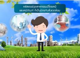 Mr.รอบรู้ EP.11 คลัสเตอร์ปิโตรเคมีและเคมีภัณฑ์ที่เป็นมิตรกับสิ่งแวดล้อม_BOI_บีโอไอ_ลงทุน