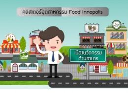 Mr.รอบรู้ EP.12 คลัสเตอร์ food innopolis_BOI_บีโอไอ_ลงทุน